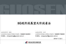 5G现阶段展望及阶段看法_000001.jpg