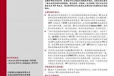 5G系列-终端天线专题_000001.jpg