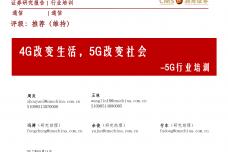 5G行业分析报告_000001.png