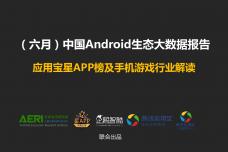 6月安卓生态研究院-星APP风云榜_000001.png