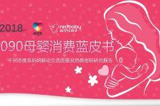 8090母婴消费蓝皮书_000001.jpg