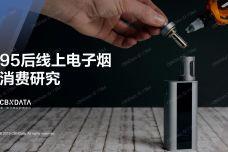 95后线上电子烟消费研究_000001.jpg