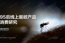95后线上驱蚊产品消费研究_000001.jpg