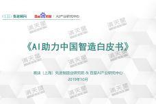 AI助力中国智造白皮书_000001.jpg