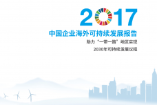 CH-2017-report-on-sustainable-development-CH-Enterprises-Overseas_000001.png