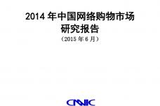 CNNIC:2014年中国网络购物市场研究报告_000001.png