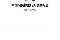 CNNIC:2016年中国网民搜索行为调查报告_000001.png