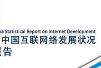 CNNIC:2018年第42次中国互联网络发展状况统计报告_000001-1.jpg
