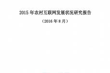 CNNIC2015年农村互联网发展状况研究报告_000001.png