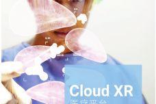 Cloud-XR-医疗白皮书_000001.jpg