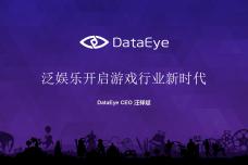 DataEye:泛娱乐开启游戏行业新时代_000001.png