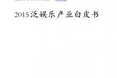 DataEye-2015泛娱乐行业白皮书_000001.png