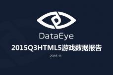 DataEye2015Q3HTML5游戏数据报告_000001.png