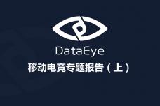 Dataeys:移动电竞专题报告(上)_000001.png