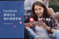 Facebook游戏行业海外营销手册_000001.jpg