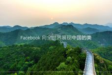 Facebook:中国入境游白皮书_000003.png