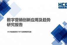 HCR数字营销报告_000001.png