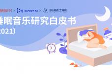HIFIVE蜻蜓FM锦江酒店-2021睡眠音乐研究白皮书_00-1.png