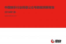 Henkuai-中国娱乐行业公众号数据洞察报告_000001.png
