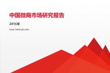 Henkuai-2016年中国微商行业市场研究报告_000001.png