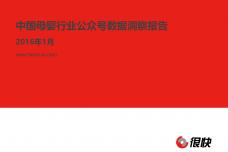 Henkuai-2016年中国母婴行业公众号数据洞察报告-20160111_000001.png