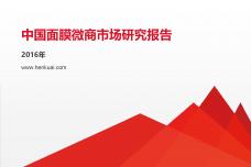 Henkuai-2016年中国面膜微商行业市场研究报告_000001.png