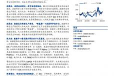 IDC百页洞见:政策、供需与创新的三重共振_page_001.png
