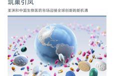 LEK:亚洲和中国生物医药市场新机遇_000001.jpg