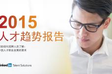 Linkin:2015中国互联网行业人才库报告_000013.png