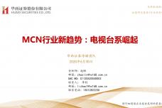 MCN行业新趋势:电视台系崛起_000001.png
