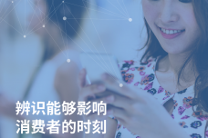 Mobile-Path-to-Purchase-China-Chinese_000009.png