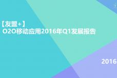 O2O移动应用2016年Q1发展报告_000001.png