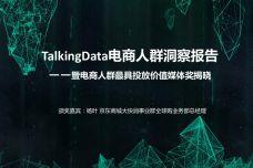 TalkingData电商人群洞察报告_000001.jpg