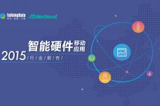 TalkingData-2015年智能硬件移动应用行业报告1203-final_000001.png