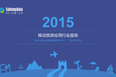 TalkingData-2015移动旅游应用行业报告(PDF版)_000001.png