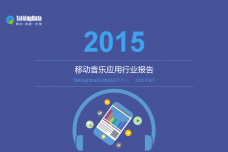 TalkingData-2015移动音乐应用行业报告(PPT版)_000001.png