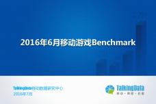 TalkingData-2016年6月移动游戏Benchmark指标数据_000001.png