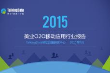 Talkingdata:2015美业O2O移动应用行业报告_000001.png
