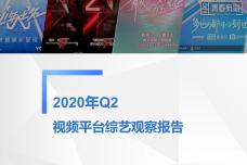 TopMarketing研究院:《2020年Q2视频平台综艺观察报告》_00.png