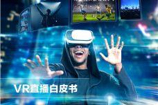 VR直播白皮书_000001.jpg