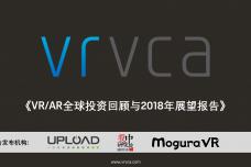 VRAR全球投资回顾与2018年展望报告_000001.png