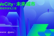 WeCity未来城市——智慧城市进化之道_000001.jpg