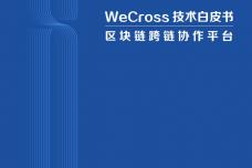 WeCross技术白皮书:区块链跨链协作平台_page_01.png