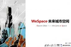 WeSpace·未来城市空间_000001.jpg