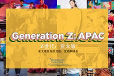 Z世代亚太版:亚太地区内的互连、互动和成长_000001.png