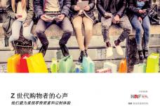 Z世代购物者的心声_000001.png