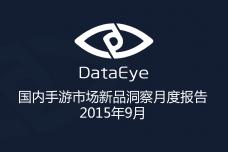 datayes:2015年9月国内手游市场新品洞察月度报告_000001.png