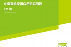 iResearch-2015中国美食菜谱应用研究简报_000001.png