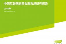 iResearch-2016年中国互联网消费金融市场研究报告_000001.png