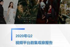 opMarketingyanjiuyuan:《2020nianQ2shipinpingtaijujiguanchabaogao》_00-1.jpg